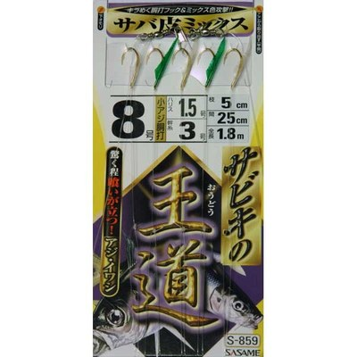 Sasame S-859 Sabiki Feathers Size 8